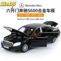 【六一儿童节特惠】 仿真合金汽车模型金属小汽车男孩儿童玩具奔驰车玛莎拉蒂模型车 88401 奔驰S600-黑色