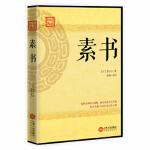 素书 [汉] 黄石公 江西人民出版社