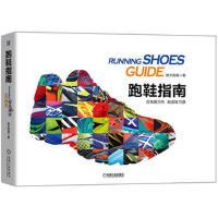 跑鞋指南 跑步指南 机械工业出版社