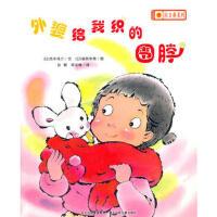 【旧书二手书9成新】铃木绘本向日葵系列 外婆给我织的围脖 9787537651585 河北少年儿童出版社