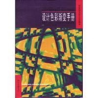 【二手旧书9成新】设计色彩渐变手册 朱天明 9787806279953 东方出版中心