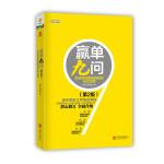 赢单九问(第二版)(深度影响百万大客户销售人员的经典力作)