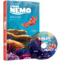 迪士尼大电影双语阅读・海底总动员(附赠正版原声DVD电影大片)