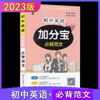 2022版 加分宝 初中英语必背范文 全国通用版 初一二三789年级英语中考总复习汇总范文 初中英语必背范文复习知识大全