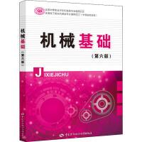 机械基础(第6版) 中国劳动社会保障出版社