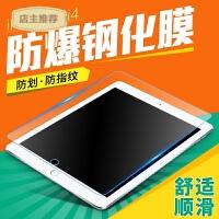 ipad mini4钢化玻璃膜 ipadmini4钢化膜 ipadmini4保护膜SN680 钢化玻璃膜-弧边【iPad