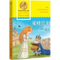 封面有磨痕-LZL-蜂蜜公主 (法)法朗士 9787564077457 北京理工大学出版社