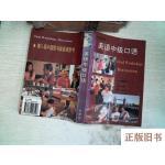 【二手旧书8成新】英语口语教程:2英语中级口语