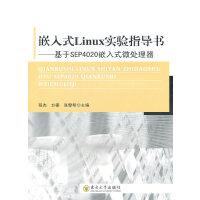 嵌入式Linux实验指导书――基于SEP4020嵌入式微处理器