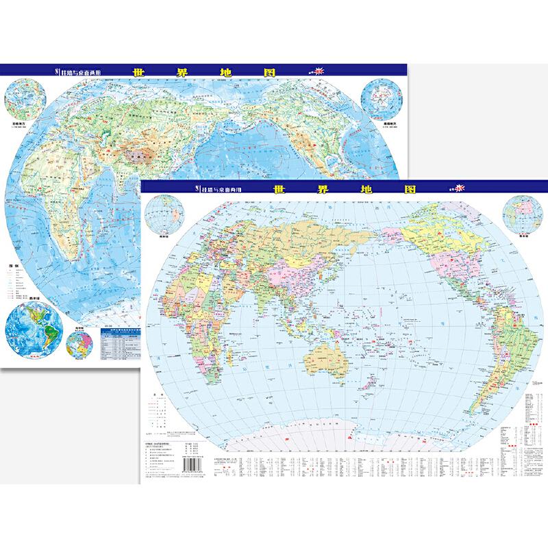 世界地图(对开 0.43m*0.57m 挂墙与桌面两用版 政区+地形 筒装 当当独家) 墙与桌面两用(430mm*576mm),防水、撕不烂,办公室挂图、桌面图,家居地图,商务用图,学生课桌地图