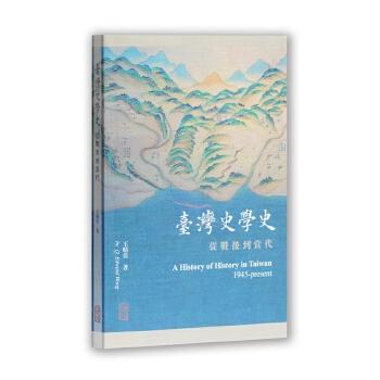 台湾史学史:从战后到当代 以过去五十年台湾的历史研究为主要研究对象,重点描述和分析历史意识的变化。