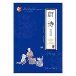 中华国学经典深度导读-唐诗(选读 )
