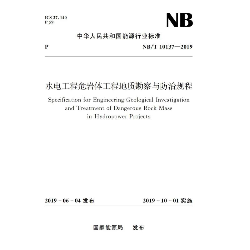 水电工程危岩体工程地质勘察与防治规程(NB/T 10137—2019)