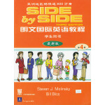 朗文国际英语教程(第4册)(学生用书+练习册)
