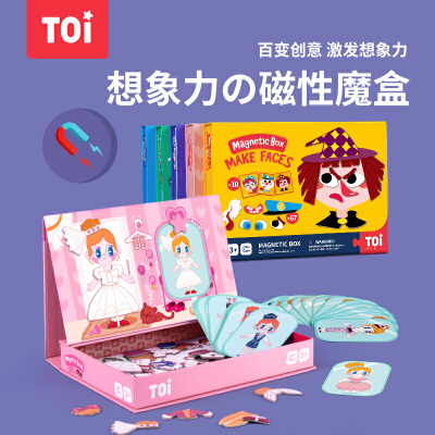 "TOI磁力拼图儿童益智玩具磁性早教男孩女孩3-4-5-6岁宝宝磁力书 送贴纸 百变磁力拼图 让孩子想象力""爆""不停"