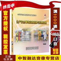 2019版生产安全事故应急预案与应急演练(2DVD)安全月警示教育片视频光盘碟片