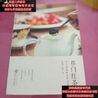 【二手旧书9成新】祁门红茶:茶中贵族的百年传奇9787307159129