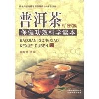 【RT6】普洱茶保健功效科学读本 邵宛芳 云南科技出版社 9787541681486