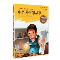 中外科学家故事  小学生新课标必读经典文库 我阅注音美绘版 上海大学出版社
