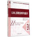 UML系统分析与设计(高等院校软件工程专业规划教材) 薛均晓,李占波 机械工业出版社