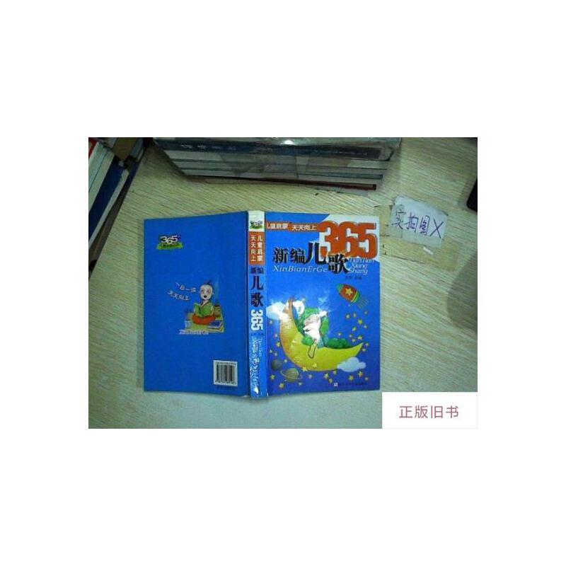【二手旧书8成新】儿童启蒙天天向上:新编儿歌365
