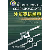 外贸英语函电――商务英语应用文写作(第4版)(电子书)
