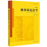 刑事诉讼法学(第四版)