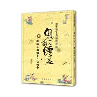 蔡志忠古典幽默漫画 鬼狐仙怪 板桥十三娘子・花姑子