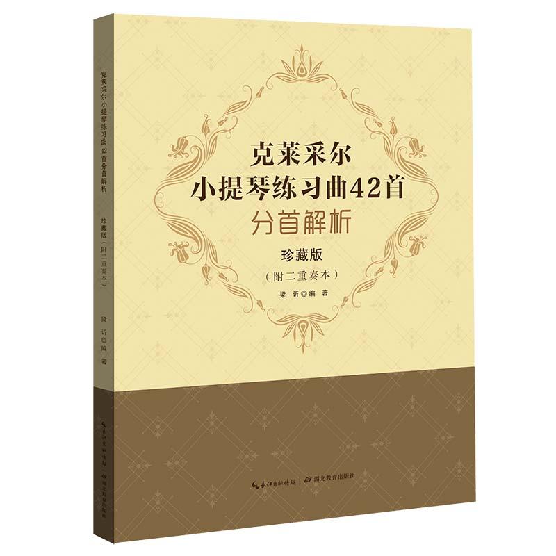 克莱采尔小提琴练习曲42首分手解析·珍藏版(附二重奏本)