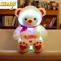 【六一儿童节特惠】 新品发光熊熊泰迪熊猫公仔抱抱熊毛绒玩具布娃娃玩偶女孩儿童生日礼
