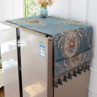 冰箱防尘罩盖巾单顶欧式家用洗衣机帘套罩垫子海尔双开门冰箱盖布