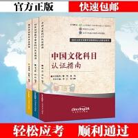 IPA国际注册汉语教师资格等级考试参考用书3本 对外汉语教学理论科目认证指南中国文化科目考试现代汉语科目指南证书大纲华