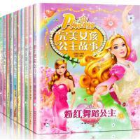 芭比公主书全套10册 适合女孩看的书 儿童读物6-7-8-9-10-12岁 二年级课外书小学生经典书籍美人鱼公主童话故