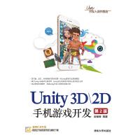 Unity3D\2D手机游戏开发(第2版)(仅适用PC阅读)