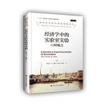 经济学中的实验室实验――六种观点(诺贝尔经济学奖获得者丛书)