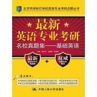 最新英语专业考研名校真题集――基础英语(北京环球时代学校英语专业考研点睛丛书)