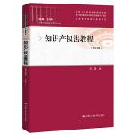 知识产权法教程(第七版)(21世纪民商法学系列教材)