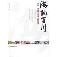 海纳百川 李治莹 福建教育出版社