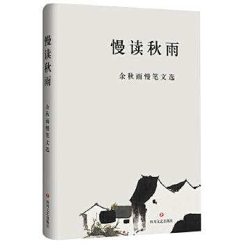 余秋雨慢笔文选(pdf+txt+epub+azw3+mobi电子书在线阅读下载)