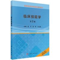 临床技能学(第2版)