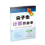 尖子生计算作业本五年级下册  (人教版)(R版)