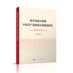 新中国成立初期中国共产党政治认同建设研究
