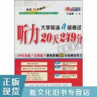 【二手旧书9成新】大学英语4级考试:听力20天249分(全能版)(附MP3光盘