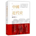 【中商原版】中国近代史 陈恭禄 港台原版 香港中和出版