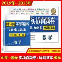 2015-2019年上海中考一模卷 数学 实战真题卷 附详解答案 上海市各区五年中考一模试卷汇编 适用初一初二初三 中
