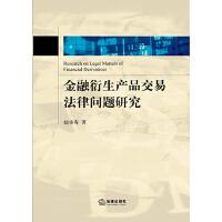 金融衍生产品交易法律问题研究(电子书)