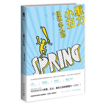 重力小丑(pdf+txt+epub+azw3+mobi电子书在线阅读下载)