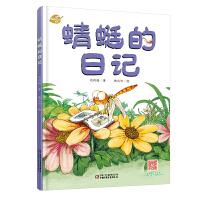 我的日记系列 蜻蜓的日记[3-8岁]