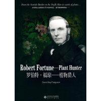 罗伯特・福琼――植物猎人