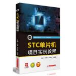 STC单片机项目实例教程